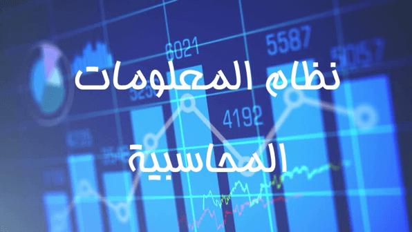 نظام المعلومات المحاسبي ماهية فجوة التوقعات