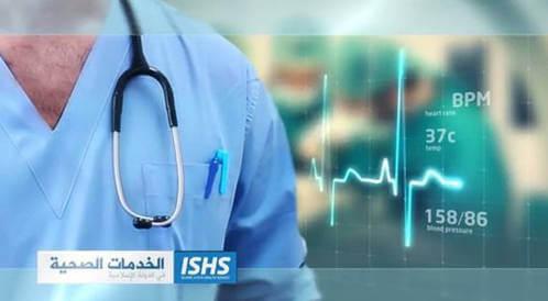 مفهوم جودة الخدمة الصحية